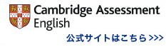 Cambridge Assessment English 公式サイト